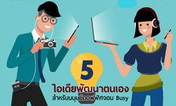 5 วิธีเปิดรับความรู้ใหม่ เพื่อความก้าวหน้าของมนุษย์เงินเดือน