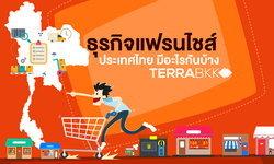 ธุรกิจแฟรนไชส์ประเทศไทย มีอะไรกันบ้าง?