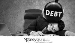 เป็นหนี้ท่วมหัวฟังทางนี้ เรามี วิธีปลดหนี้ มาฝาก