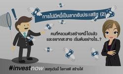 การไม่มีหนี้เป็นลาภอันประเสริฐ (2)