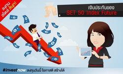 """เงินประกันของ """" Set 50 Index Future """""""