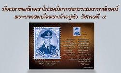 ไปรษณีย์ไทยแจงข่าวลือนำบัตรปชช.ไปใช้มิชอบ