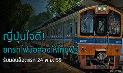 ญี่ปุ่นใจดี! ยกรถไฟมือสองให้ไทยฟรี รับมอบล็อตแรก 24 พ.ย.นี้