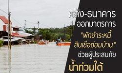 """คลัง-ธนาคารออกมาตรการ """"พักชำระหนี้-สินเชื่อซ่อมบ้าน"""" ช่วยผู้ประสบภัยน้ำท่วมใต้"""