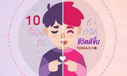 10 เรื่องดี๊ดีที่ทำให้ ชีวิตดี ขึ้น