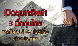เปิดขุมทรัพย์ 3 บิ๊กทุนไทย เทคโอเวอร์ 67 โรงแรมต่างประเทศ