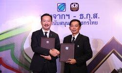 ธ.ก.ส. ผนึก บางจาก หนุนเกษตรกรไทยเดินหน้าสู่ไทยแลนด์ 4.0