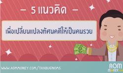 5 แนวคิดเพื่อเปลี่ยนแปลงทัศนคติเป็นคนรวย!