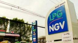 เคาะแล้ว ! ราคาเพดาน NGV