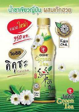 """""""โออิชิ คิคุชะ"""" น้ำชาเขียวญี่ปุ่น ผสมเก็กฮวย ธรรมชาติ ตำรับใหม่ของความสดชื่น"""