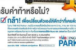 TMB ING Parkrun 2011