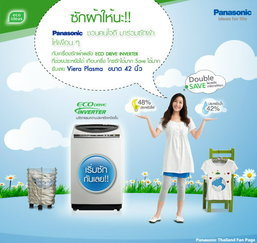 """พานาโซนิค ชวนคนใจดีมาร่วมซักผ้าให้เพื่อนๆในแคมเปญ """"ซักผ้าให้นะ"""" ที่ Panasonic Thailand Fanpage"""