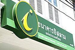 ธนาคารอิสลามพร้อมเดินหน้าโครงการลดภาระดอกเบี้ยบัตรเครดิต
