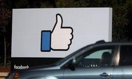 โฆษณาออนไลน์ผ่านเฟซบุ๊คไตรมาส 3 พุ่ง 79%