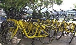 เจ๋ง! ธุรกิจแชร์จักรยาน 'ไบค์แชร์' นำร่องขยายบริการในไทย