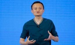 เปิดอาณาจักรธุรกิจ 'Alibaba'