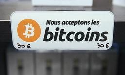 Bitcoin เข้าภาวะฟองสบู่หรือยัง?