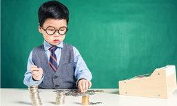 สอนลูกแบบง่าย ๆ ให้ลงทุนเป็น