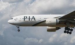 'ปากีสถาน' เร่งแปรรูปสายการบินแห่งชาติภายในปีนี้