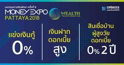 ธนาคารแห่ประชันโปรดอกเบี้ย 0% ในงาน Money Expo Pattaya 2018