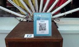 วัดสำโรงใต้ นำร่องวัดไทยยุค 4.0 รับเงินทำบุญด้วยคิวอาร์โค้ด