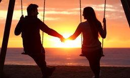 10 หลักเศรษฐศาสตร์แห่งความรัก