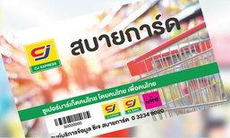 'ซีเจ ซูเปอร์มาร์เก็ต' ร้านสะดวกซื้อของคนไทยก้าวไกลระดับหมื่นล้าน