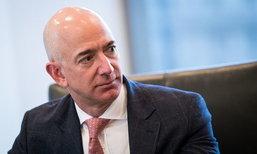 เจ้าของ Amazon ขึ้นแท่นมหาเศรษฐีอันดับ 1 ของโลก