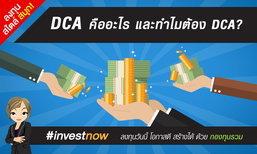 DCA คืออะไร และทำไมต้อง DCA?