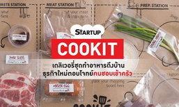 COOKIT เดลิเวอรี่ชุดทำอาหารถึงบ้าน ธุรกิจใหม่ตอบโจทย์คนชอบเข้าครัว