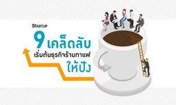 9 เคล็ดลับ เริ่มต้นธุรกิจร้านกาแฟให้ปัง