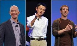 รวยกันขนาดไหน? เผยตัวเลขทรัพย์สินของ 9 บุคคลระดับโลก ที่รวยที่สุดในสายเทคโนโลยี