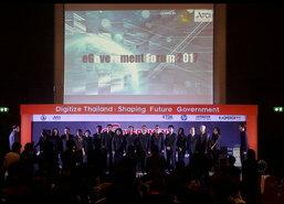ประจินเปิดโครงการ eGovernment Forum