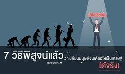 7 วิธีพิสูจน์แล้วว่าเปลี่ยนมนุษย์เงินเดือนให้เป็นเศรษฐีได้จริง!