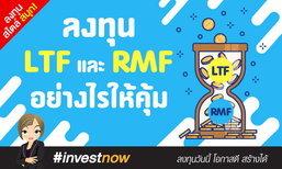 ลงทุน LTF และ RMF อย่างไรให้คุ้ม