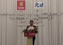 ธ.ออมสิน เร่งพัฒนาศักยภาพ SMEs Start up