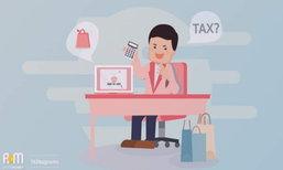 ภาษีขายของออนไลน์ สำหรับปี 2560 พร้อมวิธีคำนวณภาษีง่ายๆด้วยตัวเอง