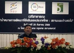 รัฐบาลเร่งพัฒนางานวิจัยรับไทยแลนด์4.0