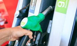 น้ำมันลงจ้า! ราคาน้ำมันกลุ่มแก๊สโซฮอล์ทุกชนิดลง 30 สตางค์ต่อลิตร