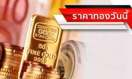 """ชะงัก! """"ราคาทอง"""" เพิ่มขึ้น 50 บาท ทองรูปพรรณขายออกบาทละ 19,750 บาท"""