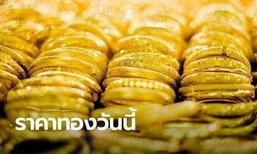 ราคาทองลดลงช่วงบ่าย 50 บาท ทองรูปพรรณขายออกบาทละ 21,550 บาท