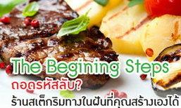 The Begining Steps ถอดรหัสลับ?  ร้านสเต็กริมทางในฝันที่คุณสร้างเองได้