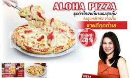 """""""พิซซ่า อะโลฮ่า"""" ธุรกิจไทยแท้มาแรงสุดคุ้ม ลงทุนหลักพัน ขายง่าย ขายดีทุกทำเล กำไรกว่า 40%"""