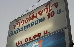 ถูกเหมือนกินฟรี! ร้านกับข้าวเมืองชุมพร จานละ 10 บาท