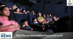 สิงคโปร์ฉายภาพยนตร์ฟรีสำหรับแรงงานต่างชาติ