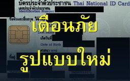 เตือนภัย เลขบัตรประชาชน รูปแบบใหม่