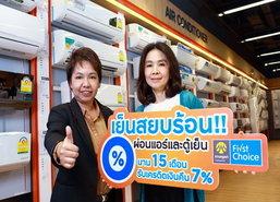 กรุงศรีเฟิร์สช้อยส์ให้ลูกค้าผ่อนแอร์-ตู้เย็น0%