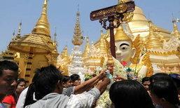 """พม่าเริ่มฉลองเทศกาล """"ติงยาน"""" สงกรานต์พม่า"""