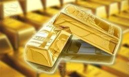 ราคาทองคำเปิดตลาดเช้าราคาลดลง 150 บาท