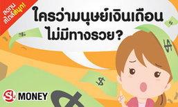 ใครว่ามนุษย์เงินเดือนไม่มีทางรวย?